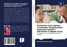 Bookcover of Развитие культурных установок посредством межкультурного обучения в сфере услуг