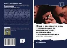 Обложка Опыт и восприятие лиц, ухаживающих за рецидивистами-героиновыми злоумышленниками