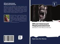 Portada del libro de Объективизация Переупакованная