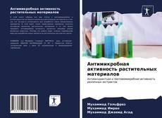Bookcover of Антимикробная активность растительных материалов