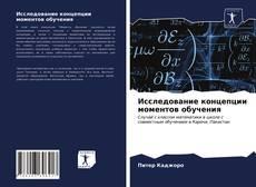 Bookcover of Исследование концепции моментов обучения