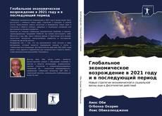 Обложка Глобальное экономическое возрождение в 2021 году и в последующий период