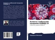 Аспекты глобальной пандемии КОВИД-19的封面