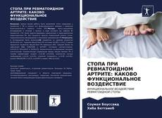 Bookcover of СТОПА ПРИ РЕВМАТОИДНОМ АРТРИТЕ: КАКОВО ФУНКЦИОНАЛЬНОЕ ВОЗДЕЙСТВИЕ