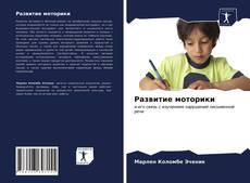 Bookcover of Развитие моторики