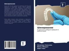 Bookcover of Шинирование