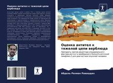 Couverture de Оценка антител к тяжелой цепи верблюда
