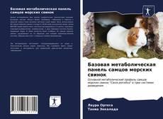 Couverture de Базовая метаболическая панель самцов морских свинок
