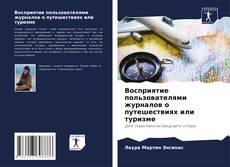 Bookcover of Восприятие пользователями журналов о путешествиях или туризме