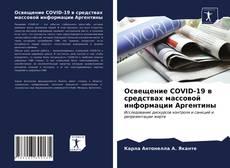 Bookcover of Освещение COVID-19 в средствах массовой информации Аргентины