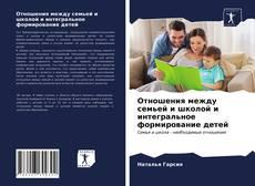 Bookcover of Отношения между семьей и школой и интегральное формирование детей