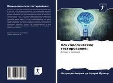 Bookcover of Психологическое тестирование: