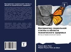 Bookcover of Восприятие социальной стигмы в области психического здоровья