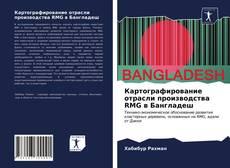 Couverture de Картографирование отрасли производства RMG в Бангладеш