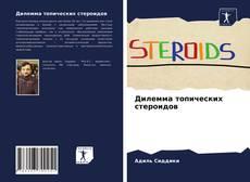 Дилемма топических стероидов kitap kapağı