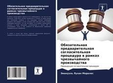Bookcover of Обязательная предварительная согласительная процедура в рамках чрезвычайного производства