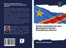 Bookcover of Какое руководство для Демократической Республики Конго?