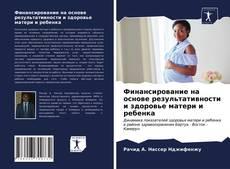 Bookcover of Финансирование на основе результативности и здоровье матери и ребенка