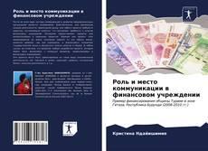 Bookcover of Роль и место коммуникации в финансовом учреждении