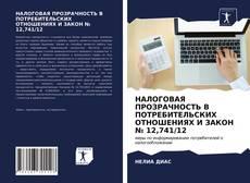 Bookcover of НАЛОГОВАЯ ПРОЗРАЧНОСТЬ В ПОТРЕБИТЕЛЬСКИХ ОТНОШЕНИЯХ И ЗАКОН № 12,741/12