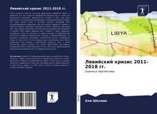 Couverture de Ливийский кризис 2011-2018 гг.