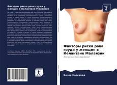 Bookcover of Факторы риска рака груди у женщин в Келантане Малайзии