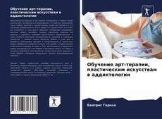 Buchcover von Обучение арт-терапии, пластическим искусствам в аддиктологии