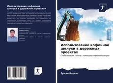 Borítókép a  Использование кофейной шелухи в дорожных проектах - hoz