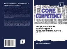 Copertina di Государственная бухгалтерия и предпринимательство