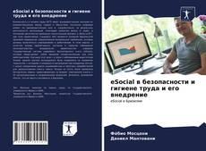 Bookcover of eSocial в безопасности и гигиене труда и его внедрение