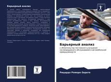 Bookcover of Барьерный анализ