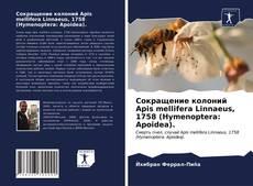 Bookcover of Сокращение колоний Apis mellifera Linnaeus, 1758 (Hymenoptera: Apoidea).