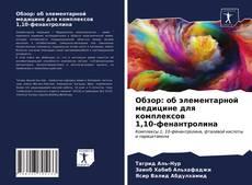 Borítókép a  Обзор: об элементарной медицине для комплексов 1,10-фенантролина - hoz