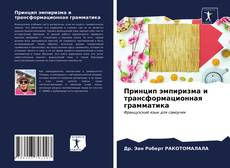 Couverture de Принцип эмпиризма и трансформационная грамматика