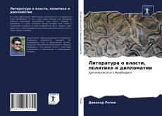 Borítókép a  Литература о власти, политике и дипломатии - hoz