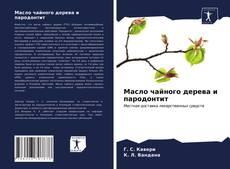 Bookcover of Масло чайного дерева и пародонтит
