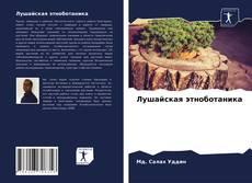 Лушайская этноботаника的封面