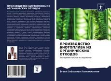 Buchcover von ПРОИЗВОДСТВО БИОТОПЛИВА ИЗ ОРГАНИЧЕСКИХ ОТХОДОВ