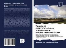 Bookcover of Практика стратегического управления и предоставление услуг