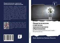 Capa do livro de Педагогическая стратегия экологического образования