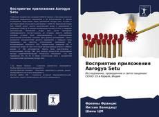 Couverture de Восприятие приложения Aarogya Setu