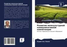 Copertina di Развитие межкультурной коммуникативной компетенции