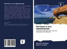 Хитозан и его применение kitap kapağı