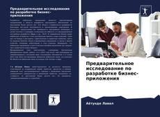 Предварительное исследование по разработке бизнес-приложения kitap kapağı