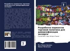 Copertina di Разработка вариантов торговой политики для диверсификации экспорта