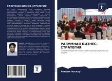Capa do livro de РАЗУМНАЯ БИЗНЕС-СТРАТЕГИЯ