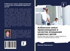 Албанская семья происхождения и качество отношений взрослых детей kitap kapağı