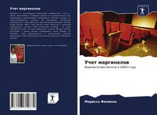 Capa do livro de Учет маргиналов