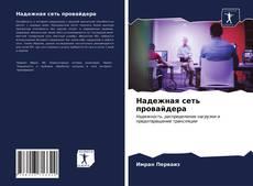 Bookcover of Надежная сеть провайдера