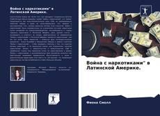 "Portada del libro de Война с наркотиками"" в Латинской Америке."